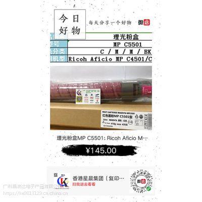 适用理光MPC5501C型粉盒AficioMPC4501彩色复印机碳粉mpc5501墨粉c4501