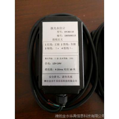供应金水华禹HY系列激光物位计、激光水位计