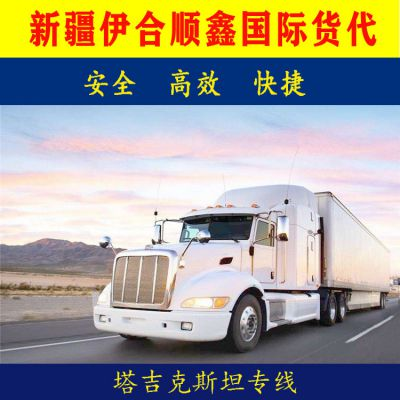 新疆国际货代乌兹别克、塔吉克、吉尔吉斯、、俄罗斯、巴基斯坦国际货运