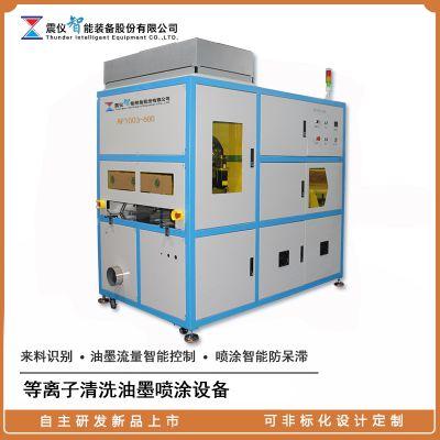 震仪厂家现货供应AF1003等离子清洗油墨喷涂设备