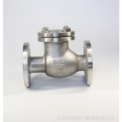 上海标一沪工良工精工阀门 H44W不锈钢法兰卧式立式旋启示止回阀DN50