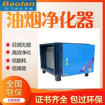 供应6000风量高空油烟净化器