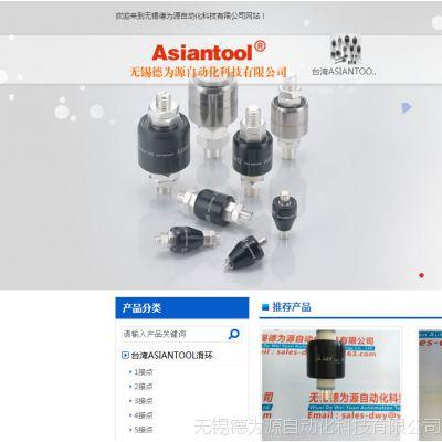 新品台湾ASIANTOOL水银滑环A1M、A1M2