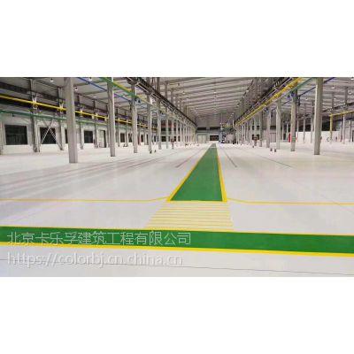 北京卡乐孚 环氧地坪漆 磨石地坪 金磨石 各色环氧自流平