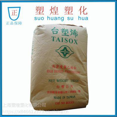 HDPE 台湾台塑 9001 注塑级 吹膜级 高强度 高韧性 食品级 薄膜级 管材级
