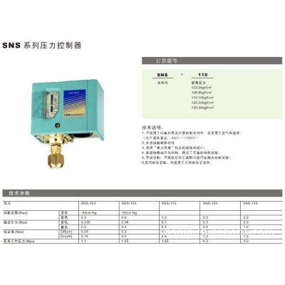 SNS-C120X日本鹭宫压力控制器