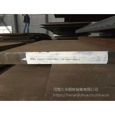 供应舞钢低温容器用钢板16MnDR