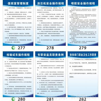 厂家批发规章制度牌 企业规章制度牌 企业规章办公制度牌