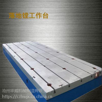 厂家供应 铁地板 灰铁铸造电机试验用平台 批发基础装配铁地板
