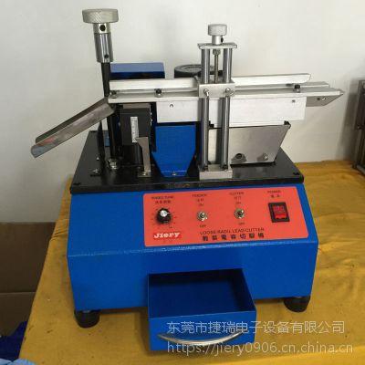 东莞捷瑞电子设备厂供应散装零件剪脚机电容剪脚机LED剪脚机