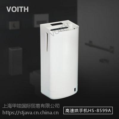 voith双面感应式高速烘手器自动感应烘手机 高速型干手器HS-8599A