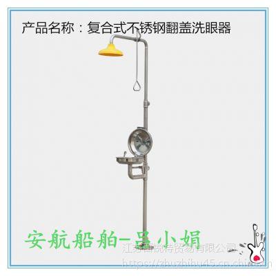 低价出售不锈钢洗眼器 BTF12复合式带盖紧急冲淋器 正品