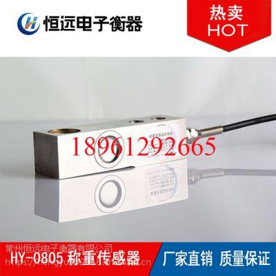恒远 称重传感器 HY-HLJ 托利多同款,可兼容