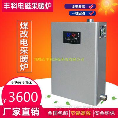 丰科新款家用6kw变频电磁采暖炉煤改电产品节能全自动