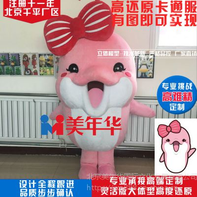 高品质包邮粉海豚cos动漫演出舞台卡通人偶服定制