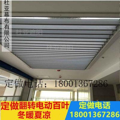 北京厂家定做室内中空铝合金百叶调光木百叶翻版百叶