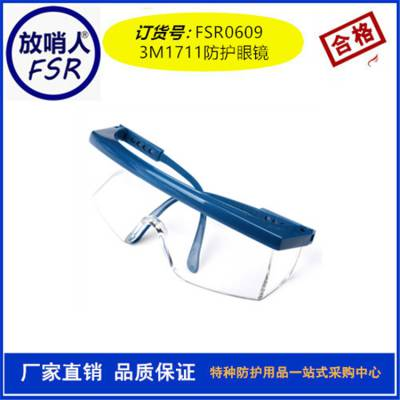 霍尼韦尔(巴固)100110 S200A亚洲款防护眼镜