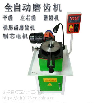 木工磨齿机全自动圆锯片定速记齿磨齿机