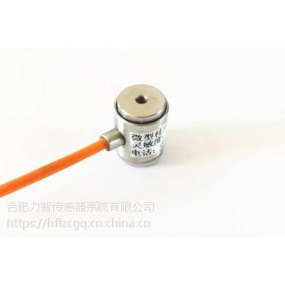 LZ-WX16D22微型称重传感器