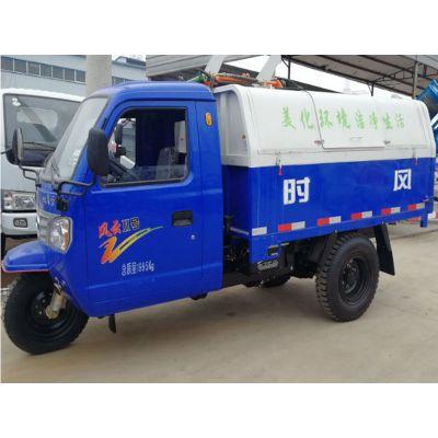 山东祥农厂家热销时风三轮挂桶垃圾车 小型农用侧装垃圾车