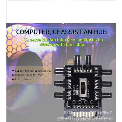 热卖风扇集线器电脑风扇调速器电脑机箱风扇集线器