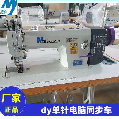 满艺MY-0330沙发单针缝纫机同步 电脑同步缝纫机 全自动单针电脑同步车