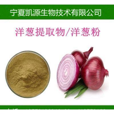 洋葱提取物 10:1 比例提取 多种规格 UV检测