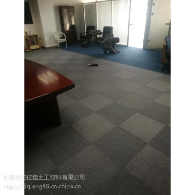 北京地毯厂家直销拼块毯办公室地毯