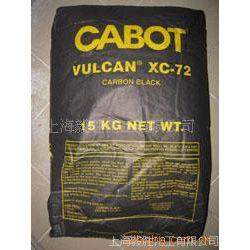 供应美国卡博特CABOT导电碳黑VXC-72