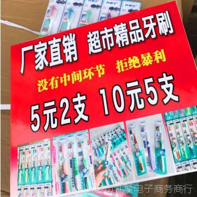 科丽尔江湖地摊产品精品纳米牙刷单只装抗菌成人地摊软毛牙刷厂家