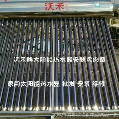 太阳能热水器 家用 商用 工厂用太阳能热水器 批发 安装 维修
