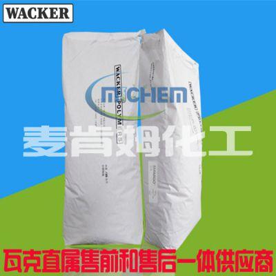 德国瓦克胶粉316N,内聚强度高,粘合性大,瓷砖胶粘剂专用