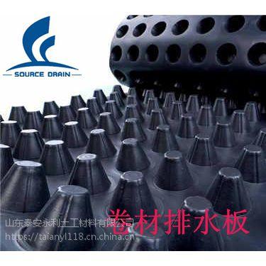 芜湖2公分排水板安徽厂家