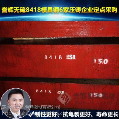 8418钢材_为你省钱30%_誉辉8418模具钢厂家