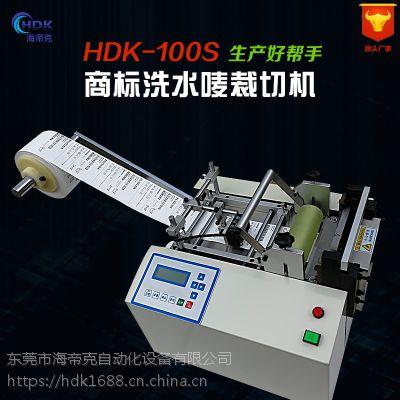 全自动商标切带机水洗唛布标切片机高速冷热切唛机商标切机织唛机