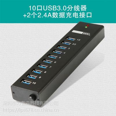 西普莱USB3.0分线器10口带电源 电脑桌面高速扩展hub集线器