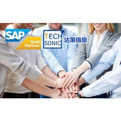 南京SAP软件代理商 苏州SAP系统实施商 就选达策信息