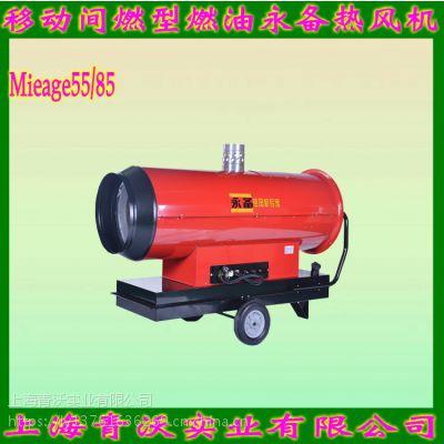 永备燃油热风机 育雏加热保温猪舍取暖热风炉Mirage55