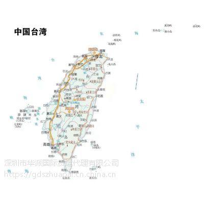 大陆到台湾货运公司,大陆到台湾转运公司,大陆到台湾出口台湾公司