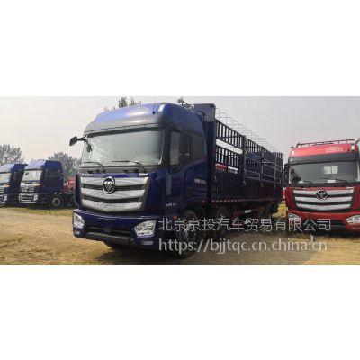 北京福田欧曼ETX 9.6米板车高栏厢车专卖