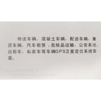 天津gps私家车防盗监控系统,车辆GPS/北斗定位系统