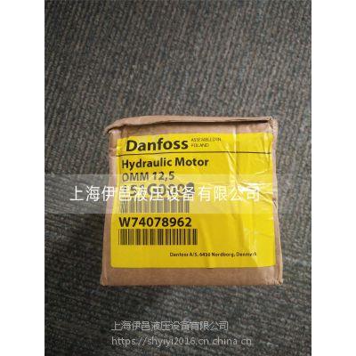 OMM12.5 151G0024丹佛斯摆线马达现货销售