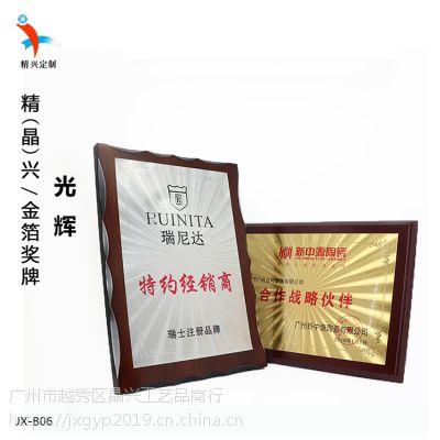 广州新中源陶瓷合作战略伙伴奖牌 十年老厂家自产自销保质保量的金银箔奖牌