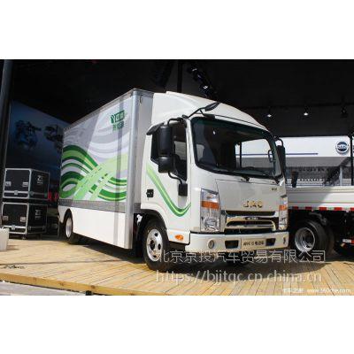 北京江淮帅铃4.2米i5-Q330纯电动货车专卖销售享受国家地方双重补贴