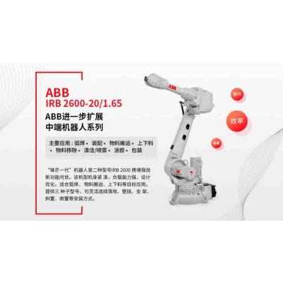 二手机器人 力泰ABB IRB2600机器人 机器人厂家