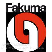 Fakuma 2020德国塑料工业展|德国腓特烈港Fakuma展