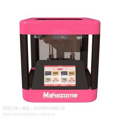 makesome 3D打印机 7英寸大屏 可租赁可接加工服务成型尺寸180*180*200,加工