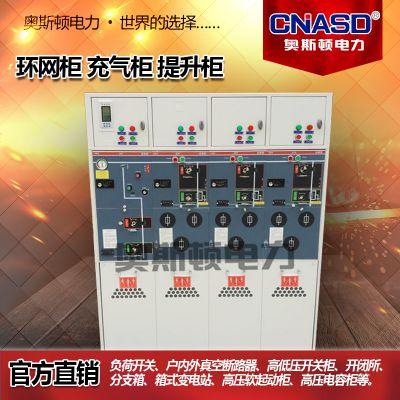 高压环网柜 成套电气 密封闭性充气柜 开关柜 进线柜 出线柜