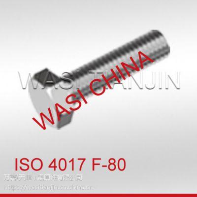 万喜A4-80六角螺栓ISO4017DIN933