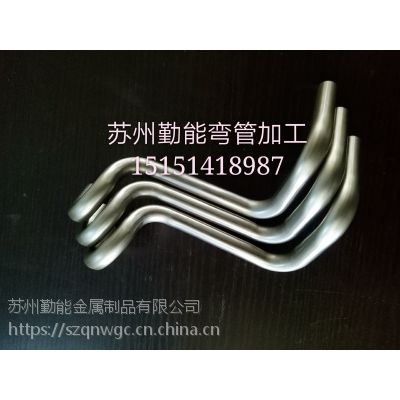 张家港弯管厂供应不锈钢弯管定制加工